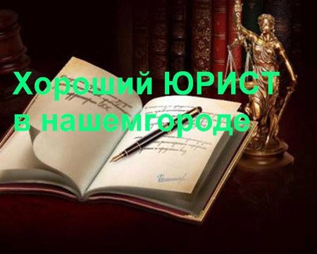 Юрист Междуреченск