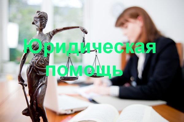 Юридическая помощь в Междуреченске